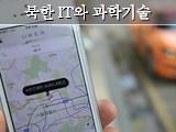 북한이 '우버'를 먼저 시작했다?