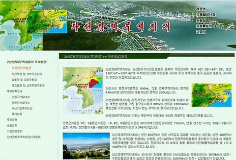 북한의 대외 선전용 웹사이트인 '내나라'.