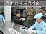 북한에 아이티 기업이 뿌리내리려면