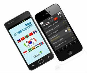 산업현장에서 '언어장벽'으로 인한 사고예방을 위해 통역기능을 제공하는 스마트폰 애플리케이션(응용 프로그램) '위기탈출 다국어 회화'.