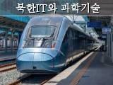 북한의 세기적 숙원- 고속열차
