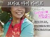[북한 귀농] 포도농장 평양댁, 김주영 씨