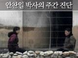 북한, 재정난 타개책으로 '인민공채' 발행의 궁여지책