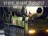 북한의 ICBM 기술력, 과연 신뢰할 수 있는가?