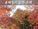 가을을 재촉하는 목소리