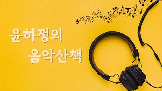 yoon_music.jpg