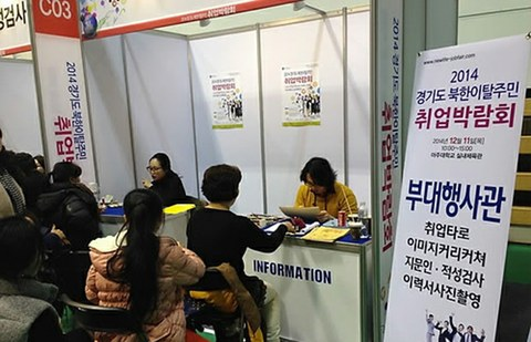 북한이탈주민들이 취업상담을 받고 있는 모습.