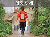 물(1) 흔하거나 또는 귀한 물