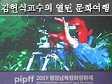 평창남북평화영화제 등 특색 있는 영화제 풍성