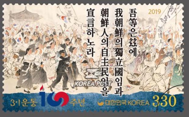 '3·1 운동 100주년 우표'