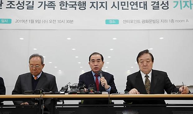 지난 9일 조성길 이탈리아 주재 북한 대사 대리의 가족의 한국행을 지지하는 시민연대 결성 기자회견에서 태영호 전 영국주재 북한 공사(가운데)가 성명서를 낭독하고 있다.