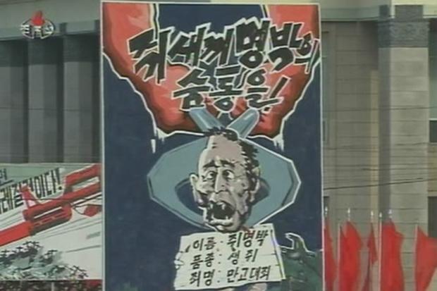 사진은 지난 2012년 김일성광장에 등장한 이명박 대통령 비난 포스터.