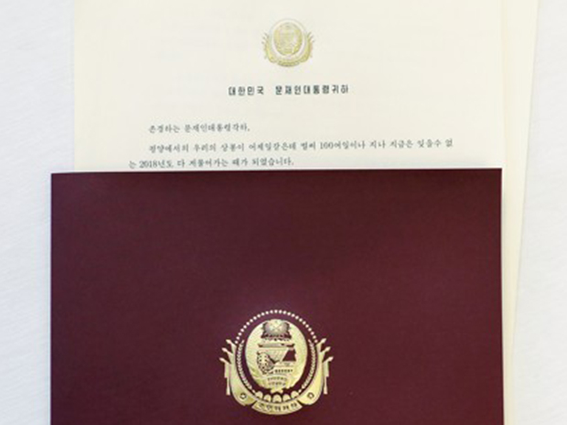 청와대가 지난 30일 북한 김정은 국무위원장이 문재인 대통령에게 보내온 친서를 공개했다. 김정은 북한 국무위원장은 이날 문 대통령에게 향후 남북 관계를 위한 친서를 보내왔다고 청와대는 발표했다.