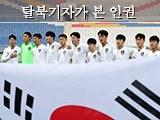 '알권리'가 배제된 남북 축구 대결
