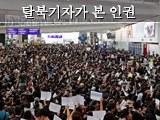 북, 평화적 홍콩시위 폭력행위로 비난