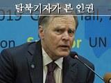 오토 웜비어 부모 북한인권 트리거 되다