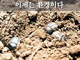 남한, 몽골산 말고 북한산 도입하려면 북 쇠똥구리 서식 실태 조사 선행돼야