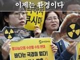 원전 밀집 동북아 국가들 사고 발생시 방사능 오염 대응책 구축 필요성 높아