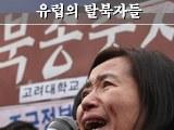 평화에 가려진 강제북송