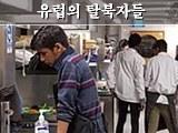 세계 인도주의 날, 북한 여성들의 인권 전혀 개선되지 않아