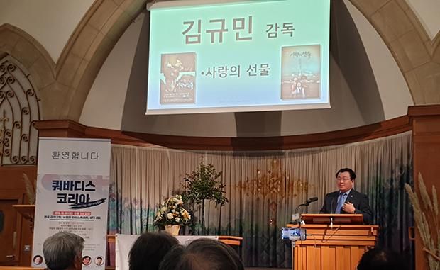 쿼 바디스, 한국은 어디로 가는가? 세미나에서 이야기하는 김규민 감독.