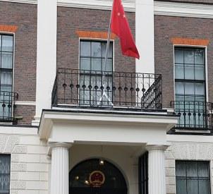 런던의 중국 대사관.