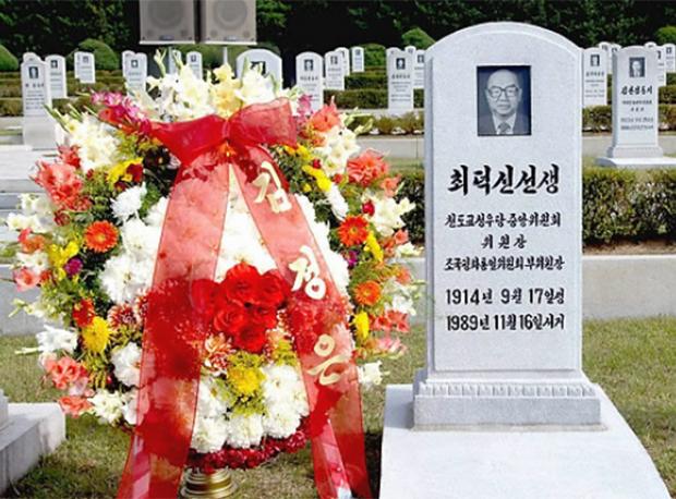 지난 2014년 9월 17일 북한 평양 애국열사릉에 최덕신 탄생 100주년을 맞아 김정은 국방위원회 제1위원장이 보낸 화환.