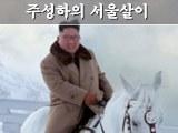 무관중 축구경기와 김정은의 백마