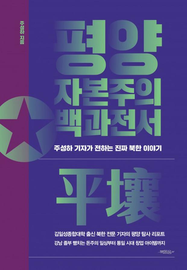 주성하 기자가 2018년 9월에 출간한 '평양 자본주의 백과전서' 표지.