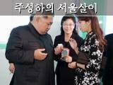 김정은의 또다른 베일속 여인