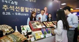 서울역에서 열린 2018년 우체국쇼핑 추석 선물 할인대전