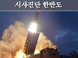 """""""북 연이은 미사일 발사, 한미 떨어뜨리려는 의도"""""""