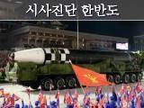"""""""북, '3중고' 상황서 군사적 도발 어려워"""""""