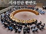 """""""미국의 유엔 안보리 회의 소집, 강력한 대북 경고 의미"""""""