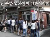남한에서 먹는 북한음식