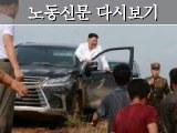 """""""북, 전(全) 일군들에게 '인민을 위한 멸사복무' 닦달"""""""