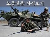 """""""북, 한미합동훈련을 '북침전쟁연습'으로 비난"""""""