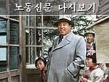 """""""북, 광복 74돌 계기 김일성 항일업적 날조선전"""""""