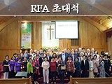 워싱턴북한선교회23-25일 복음통일 선교전략세미나