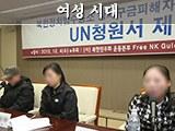 탈북여성, 4개 국가의 구류소중 북한 감방이 제일 처참해