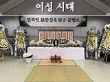 넉달만에 치뤄진 탈북모자 장례식, 탈북민들의 반응